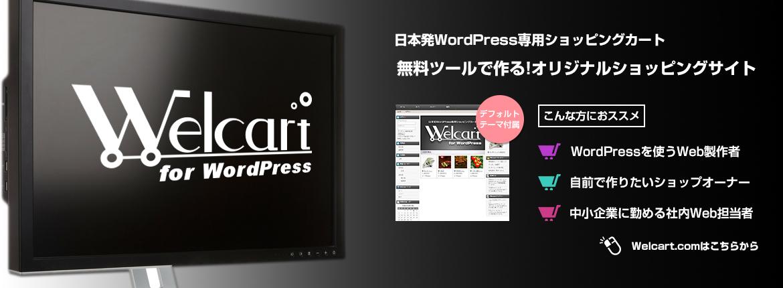 Welcartで作る!オリジナルショッピングサイト!