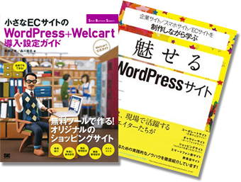 Welcart-book