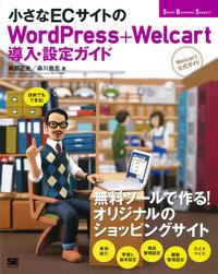 小さなECサイトのWordPress+Welcart導入・設定ガイド